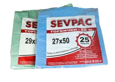 Торбички Sevpac
